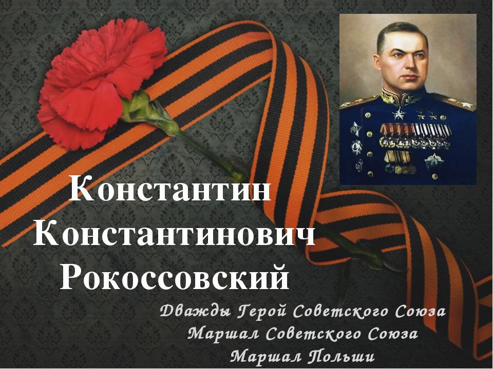 Константин Константинович Рокоссовский Дважды Герой Советского Союза Маршал...
