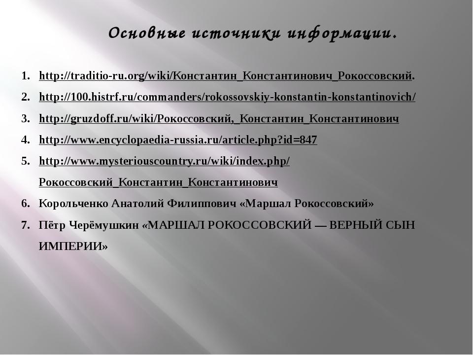 Основные источники информации. http://traditio-ru.org/wiki/Константин_Констан...