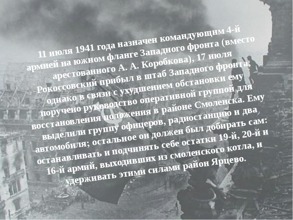11 июля 1941 года назначен командующим 4-й армией на южном фланге Западного ф...