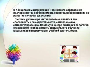 В Концепции модернизации Российского образования подчеркивается необходимост