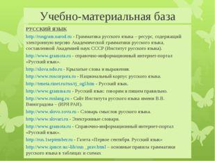 Учебно-материальная база РУССКИЙ ЯЗЫК http://rusgram.narod.ru - Грамматика ру