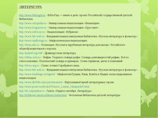 ЛИТЕРАТУРА  http://www.bibliogid.ru - BiblioГид — книги и дети: проект Росси