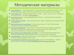 Методические материалы www.uchportal.ru/ – Учительский портал. Уроки, презент