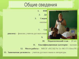 Общие сведения ФИО – Чернова Анна Владимировна Дата рождения – 24 декабря 197