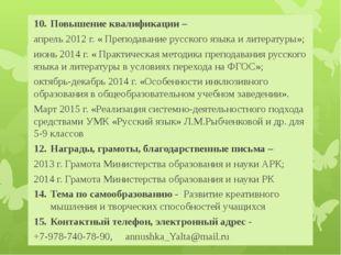 Повышение квалификации – апрель 2012 г. « Преподавание русского языка и литер