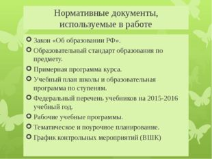 Нормативные документы, используемые в работе Закон «Об образовании РФ». Образ