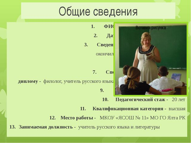 Общие сведения ФИО – Чернова Анна Владимировна Дата рождения – 24 декабря 197...