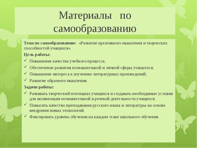 Материалы по самообразованию Тема по самообразованию: «Развитие креативного м...