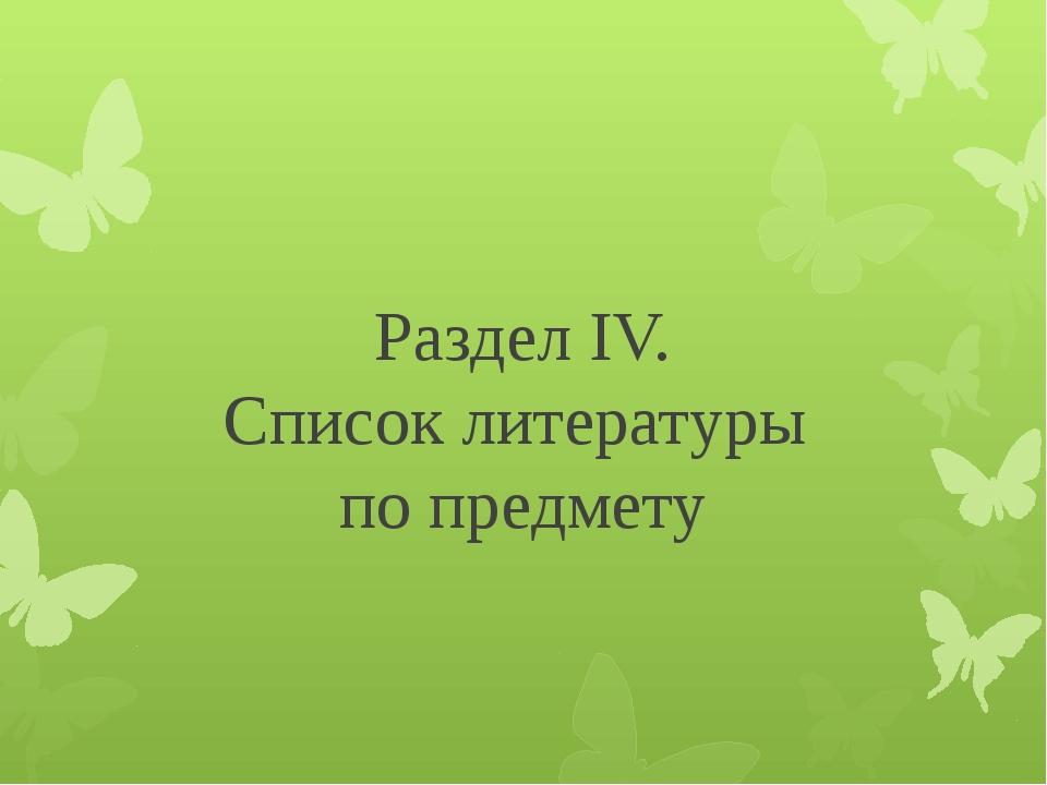 Раздел IV. Список литературы по предмету