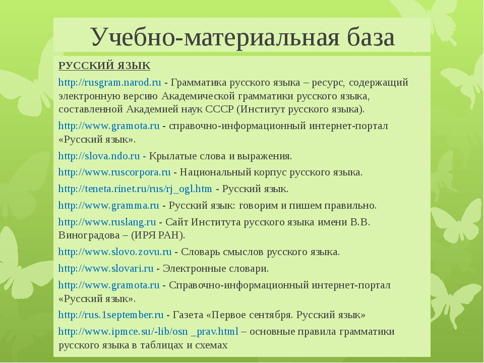 Учебно-материальная база РУССКИЙ ЯЗЫК http://rusgram.narod.ru - Грамматика ру...