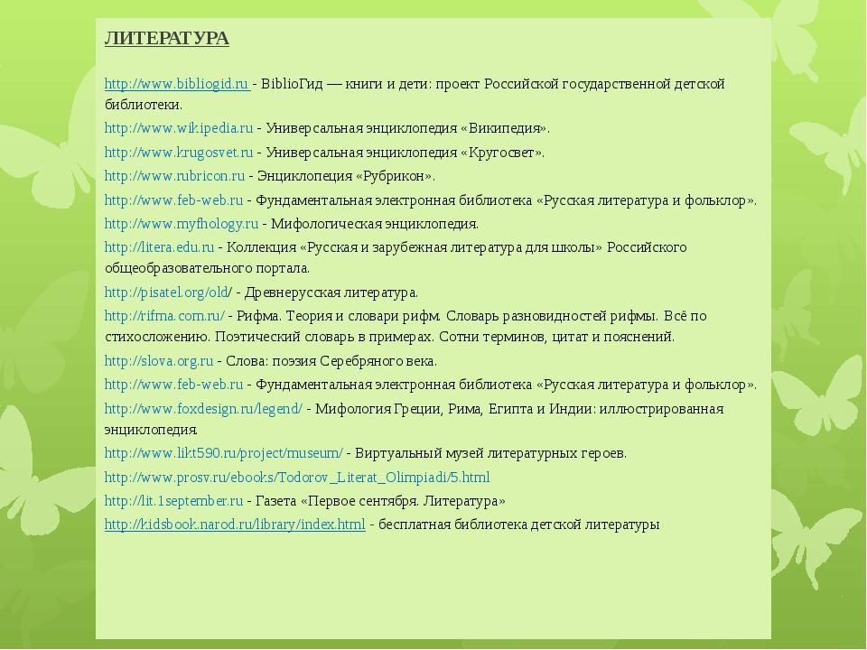 ЛИТЕРАТУРА  http://www.bibliogid.ru - BiblioГид — книги и дети: проект Росси...