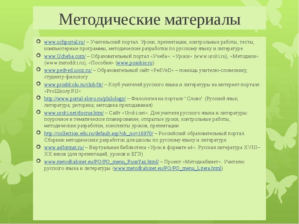 Методические материалы www.uchportal.ru/ – Учительский портал. Уроки, презент...