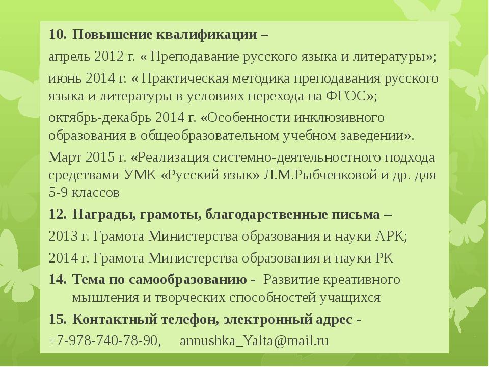 Повышение квалификации – апрель 2012 г. « Преподавание русского языка и литер...