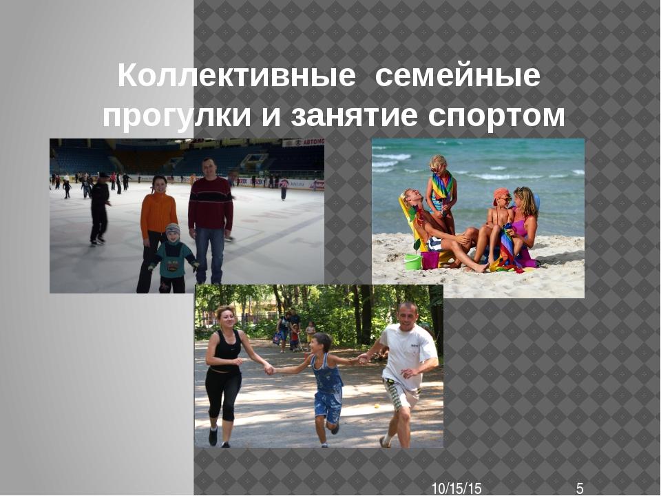 Коллективные семейные прогулки и занятие спортом