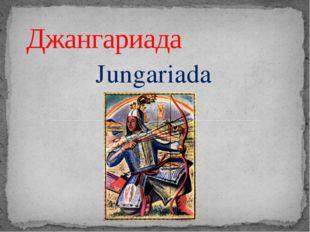 Jungariada Джангариада