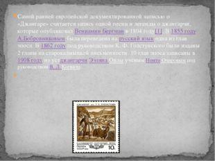 Самой ранней европейской документированной записью о «Джангаре» считается зап