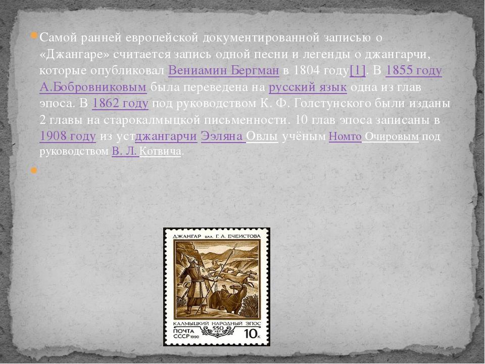 Самой ранней европейской документированной записью о «Джангаре» считается зап...