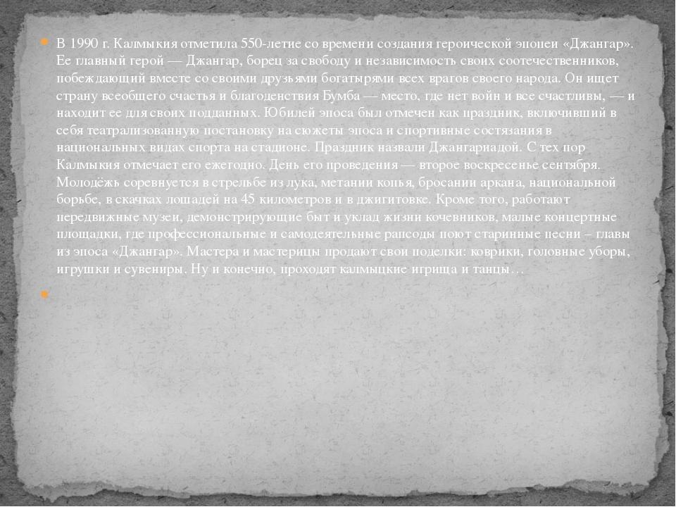 В 1990 г. Калмыкия отметила 550-летие со времени создания героической эпопеи...