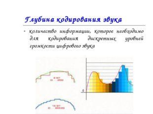 Глубина кодирования звука - количество информации, которое необходимо для код