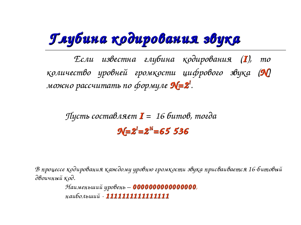 Глубина кодирования звука  Если известна глубина кодирования (I), то количе...