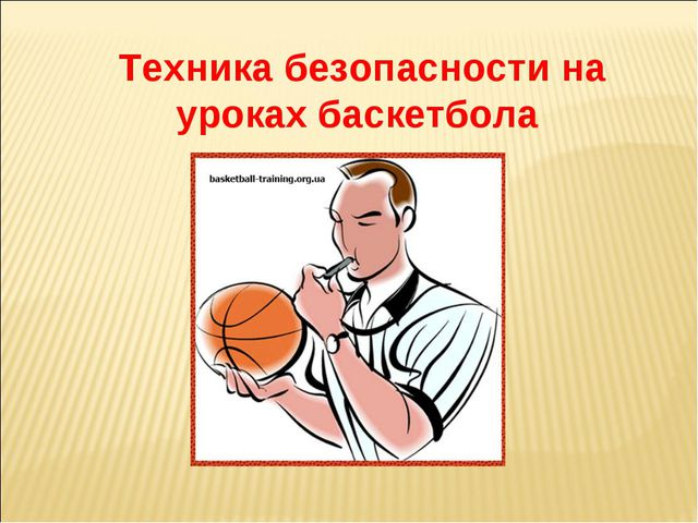 Техника безопасности на уроках баскетбола