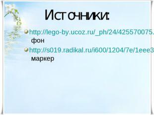 Источники: http://lego-by.ucoz.ru/_ph/24/425570075.jpg фон http://s019.radika