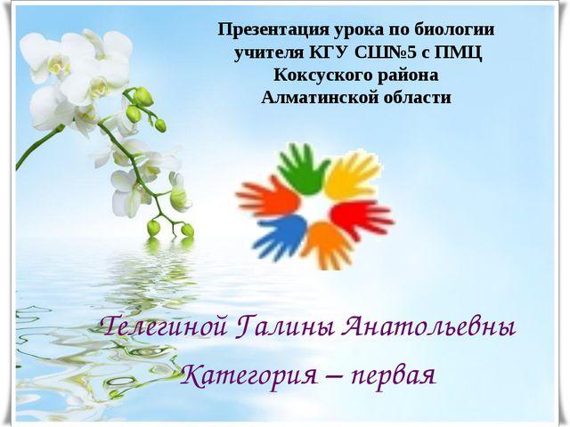 Телегиной Галины Анатольевны Категория – первая Презентация урока по биологии...