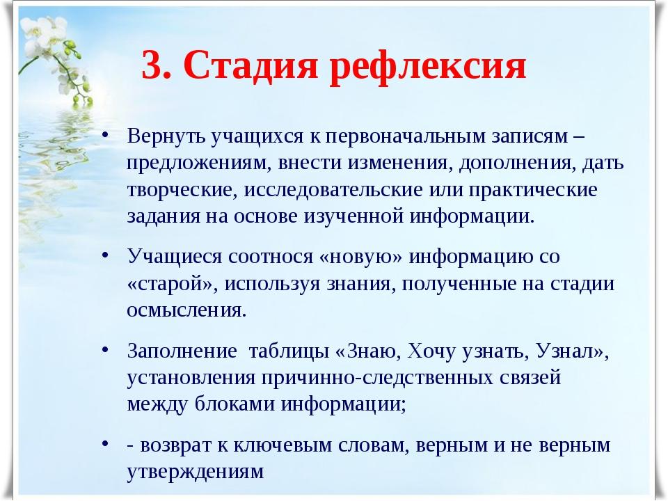 3. Стадия рефлексия Вернуть учащихся к первоначальным записям – предложениям,...