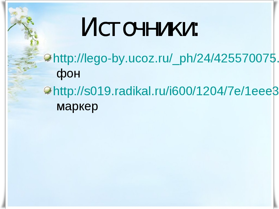 Источники: http://lego-by.ucoz.ru/_ph/24/425570075.jpg фон http://s019.radika...