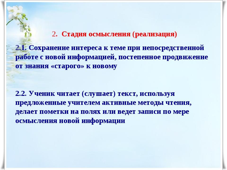 2. Стадия осмысления (реализация) 2.1. Сохранение интереса к теме при непоср...