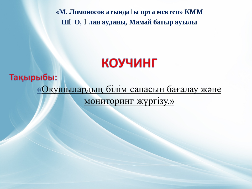 «М. Ломоносов атындағы орта мектеп» КММ ШҚО, Ұлан ауданы, Мамай батыр ауылы