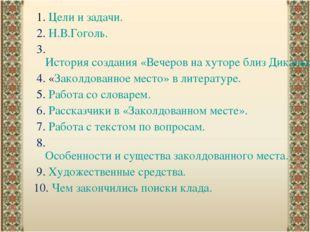 1. Цели и задачи. 2. Н.В.Гоголь. 3. История создания «Вечеров на хуторе близ