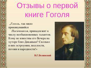 """""""Гоголь, так мило прикинувшийся Пасичником, принадлежит к числу необыкновен"""