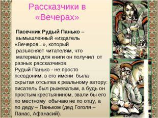Рассказчики в «Вечерах» Пасечник Рудый Панько – вымышленный «издатель «Вечеро