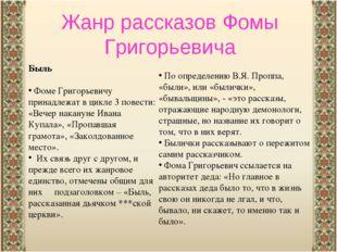 Жанр рассказов Фомы Григорьевича Быль Фоме Григорьевичу принадлежат в цикле 3