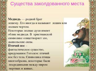 Существа заколдованного места Медведь — родной брат лешему. Его иногда и назы