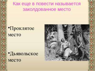 Как еще в повести называется заколдованное место Проклятое место Дьявольское