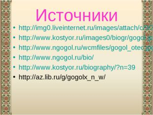 Источники http://img0.liveinternet.ru/images/attach/c/3/76/968/76968242_0_43c