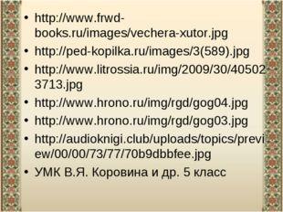 http://www.frwd-books.ru/images/vechera-xutor.jpg http://ped-kopilka.ru/image