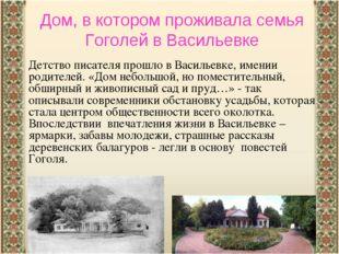 Дом, в котором проживала семья Гоголей в Васильевке Детство писателя прошло в
