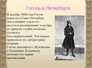 Гоголь в Петербурге В декабре1828 годаГоголь переехал вСанкт-Петербург. Зд