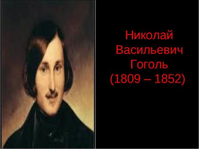 Гоголь заколдованное место урок 5 класс