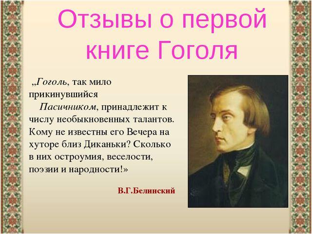 """""""Гоголь, так мило прикинувшийся Пасичником, принадлежит к числу необыкновен..."""