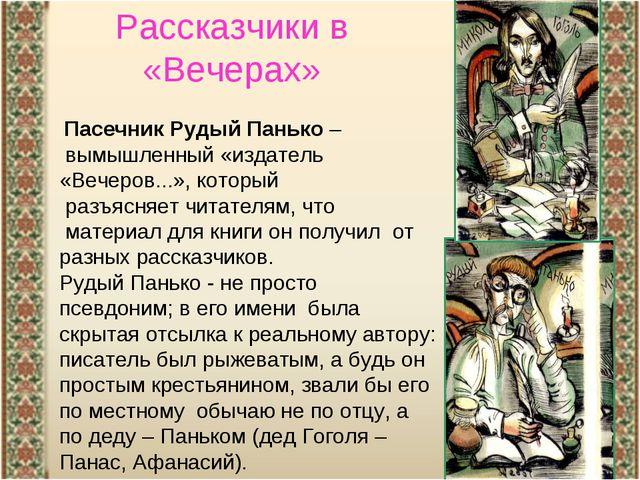 Рассказчики в «Вечерах» Пасечник Рудый Панько – вымышленный «издатель «Вечеро...