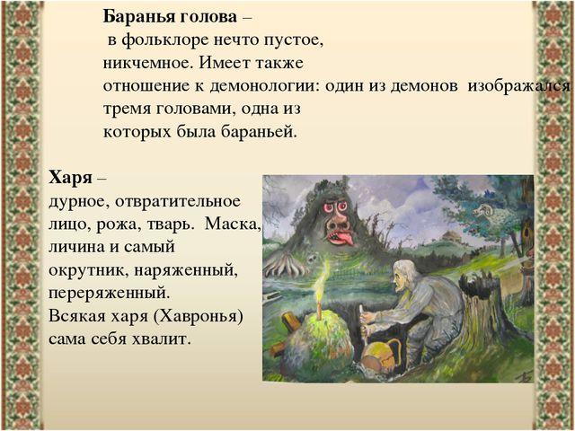 Баранья голова – в фольклоре нечто пустое, никчемное. Имеет также отношение к...