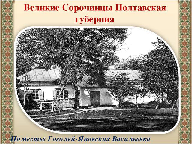 Поместье Гоголей-Яновских Васильевка Великие Сорочинцы Полтавская губерния