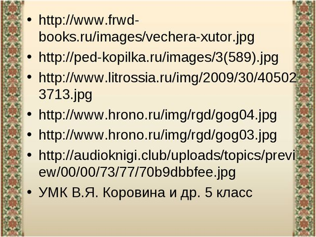 http://www.frwd-books.ru/images/vechera-xutor.jpg http://ped-kopilka.ru/image...