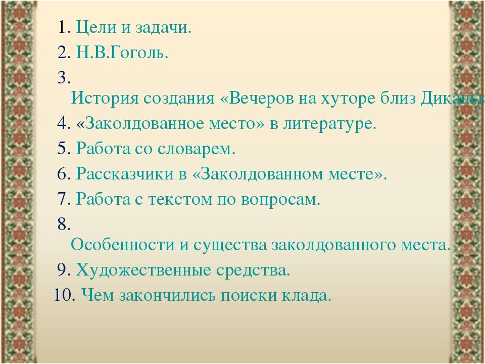 1. Цели и задачи. 2. Н.В.Гоголь. 3. История создания «Вечеров на хуторе близ...