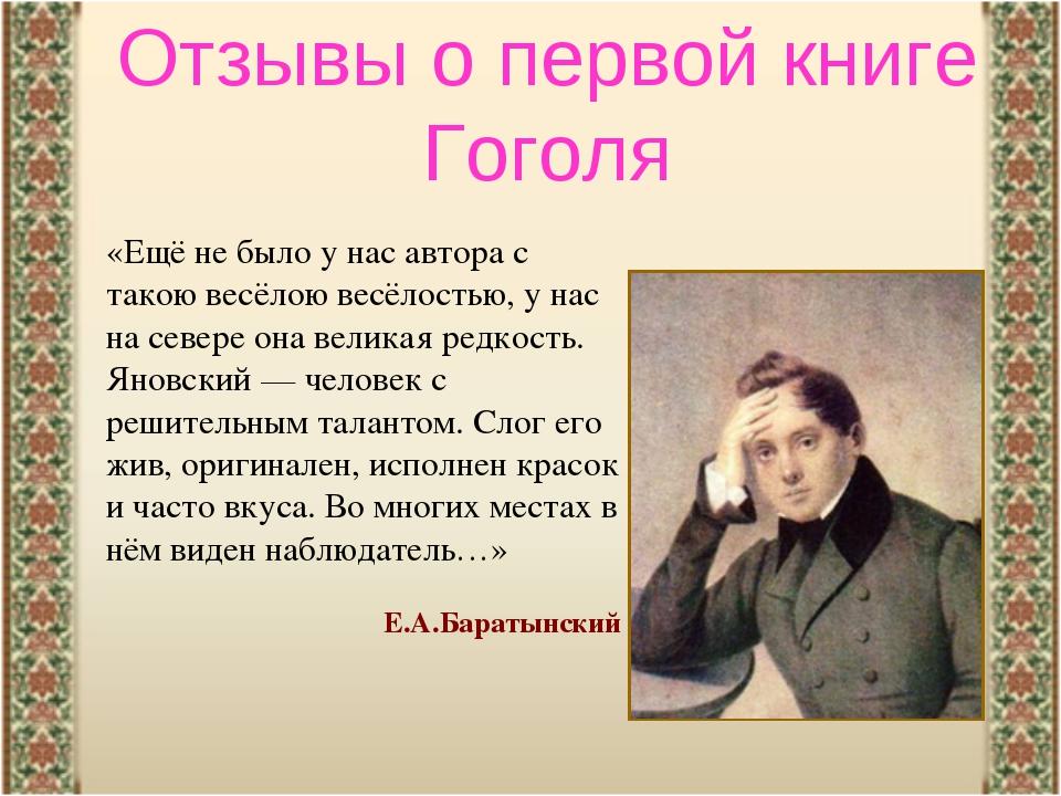 «Ещё не было у нас автора с такою весёлою весёлостью, у нас на севере она вел...