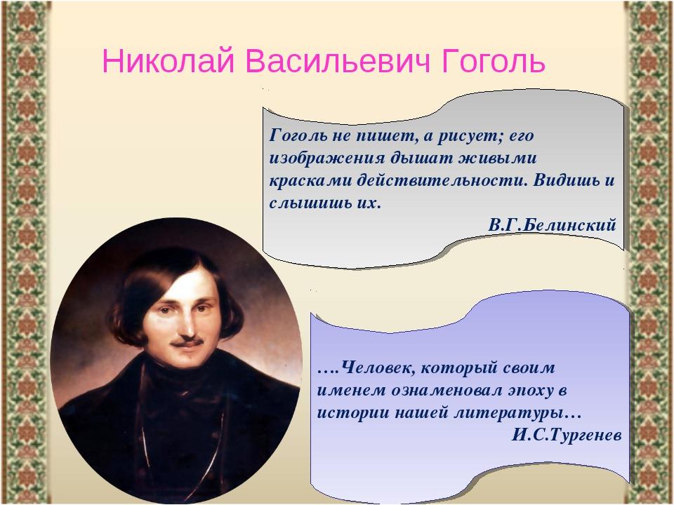 Николай Васильевич Гоголь Гоголь не пишет, а рисует; его изображения дышат жи...